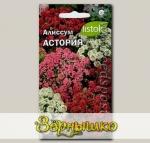 Алиссум Астория, Смесь, 0,1 г
