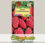 Малина Сладкая ягодка, 10 шт.