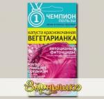 Капуста краснокочанная Вегетарианка, 0,3 г Чемпионы пользы!