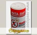 Инта-Вир ® Средство от муравьев, 100 г