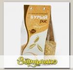 Рис бурый для проращивания, 250 г