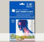 Пластыри для тела Чжуйфен для головы и шеи обезболивающие ЮКАН, 2 шт.