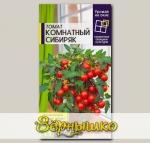 Томат Комнатный Сибиряк, 0,05 г Урожай на окне