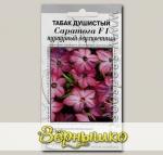 Табак душистый Саратога Пурпурный двухцветный F1, 15 шт. Профессиональные семена