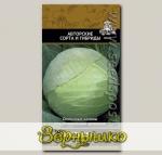 Капуста белокочанная Арктика F1, 0,2 г Авторские сорта и гибриды