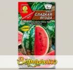 Арбуз Сладкая ягода, 1 г