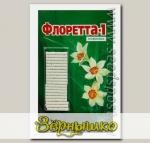 Удобрение комплексное Флоретта-1 Для комнатных и балконных цветов (палочки), 20 шт.