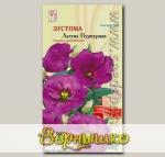 Эустома Лагуна Пурпурная, 5 шт. PanAmerican Seeds