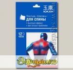 Пластыри для тела Шаолинь для спины, противоревматические ЮКАН, 2 шт.