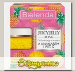 Маска для лица Освежающая АНАНАС+ВИТАМИН С JUICY JELLY, 50 г