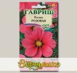 Космея Розовая, 0,3 г