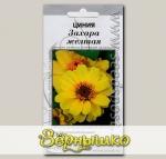 Цинния Захара Желтая, 7 шт. Профессиональные семена