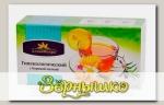 Чайный напиток Гинекологический с боровой маткой, 20 ф/п