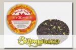 Чай черный с липой, дыней и грушей Успокойся (плитка), 50 г