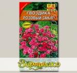 Гвоздика китайская Розовый закат, 0,1 г