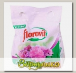 Удобрение гранулированное садовое для Рододендронов, Вереска, Гортензий Florovit (Флоровит), 1 кг