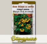 Томат-мини Микро Том Желтый, 15 шт. Для дома и сада