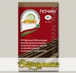 Почин (против почвообитающих насекомых-вредителей), 30 г