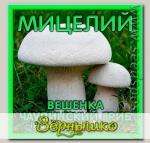 Мицелий зерновой Вешенка Чаудинский гриб, 150 мл