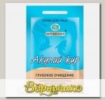 Скраб для лица Глубокое очищение Акулий жир+Абрикосовая косточка+Масло жожоба+Фукус, 10 мл