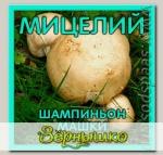 Мицелий зерновой Шампиньон Машки, 150 мл
