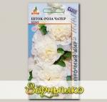 Шток-роза Чатер Белая, 0,1 г