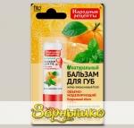 Бальзам для губ Объемо-моделирующий Мятно-апельсиновый фрэш, 4,5 г
