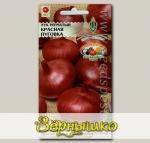 Лук репчатый Пуговка Красная, 0,5 г Эксклюзивные сорта