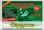 Матрасик для проращивания семян Лабиринт Большой 22х28 см, 2 шт.