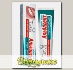 Зубная паста Укрепляющая с минералами Мёртвого моря и Активитином Альбадент, 95 г