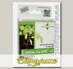 Глиокладин (Биологический фунгицид), 100 таблеток