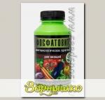 Фосфатовит для овощей, 0,22 л