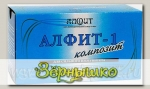 Фитосбор Алфит-1 Композит Для сильного иммунитета, 30 ф/п х 2 г