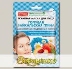 Маска для лица тканевая Народные рецепты Голубая Байкальская Глина, 25 мл