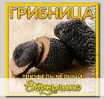 Грибница субстрат микоризный Трюфель черный Французский, 1 л