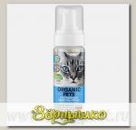 Шампунь-пенка для кошек всех пород, 150 мл