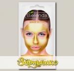 Маска металлическая Очищающая для зрелой и чувствительной кожи GOLD DETOX, 8 г