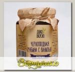 Мармелад Черноплодная рябина с ванилью (в банке), 200 г