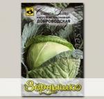 Капуста белокочанная Доброводская, 0,2 г