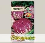 Салат цикорный кочанный Здоровье, 1 г Эксклюзивные сорта