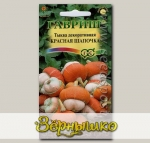 Тыква декоративная Красная шапочка, 3 шт.