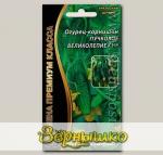 Огурец - корнишон Пучковое великолепие F1, 5 шт. Семена премиум класса