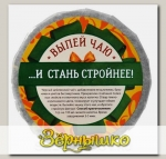 Чай черный с ягодами клюквы, брусники и цветов бессмертника Стань стройнее (плитка), 50 г