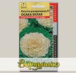 Капуста декоративная Осака Белая F1, 5 шт. Профессиональная коллекция