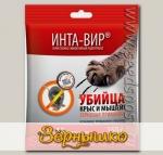 Инта-Вир ® Зерновая приманка для уничтожения крыс и мышей (родентицид), 150 г