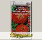 Цинния Маркиза в Оранжево-красном, 0,3 г