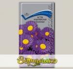 Астра альпийская Фиолетовая, 0,04 г