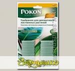 Удобрение для декоративно-лиственных растений Pokon (палочки), 24 шт.