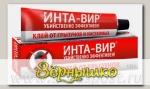 Инта-Вир ® Клей от грызунов и насекомых (туба), 135 г