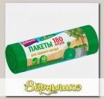 AV Avikomp Garden Пакеты ПВД для Садового мусора Зеленые 180 л, 10 шт. (рулон)